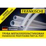 Металлопластиковые трубы FRANKISCHE (Германия)