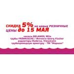 Скидка на всю продукцию 5% до 15 мая
